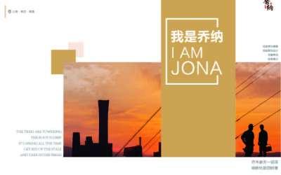 喬納文化傳媒企業畫冊設計