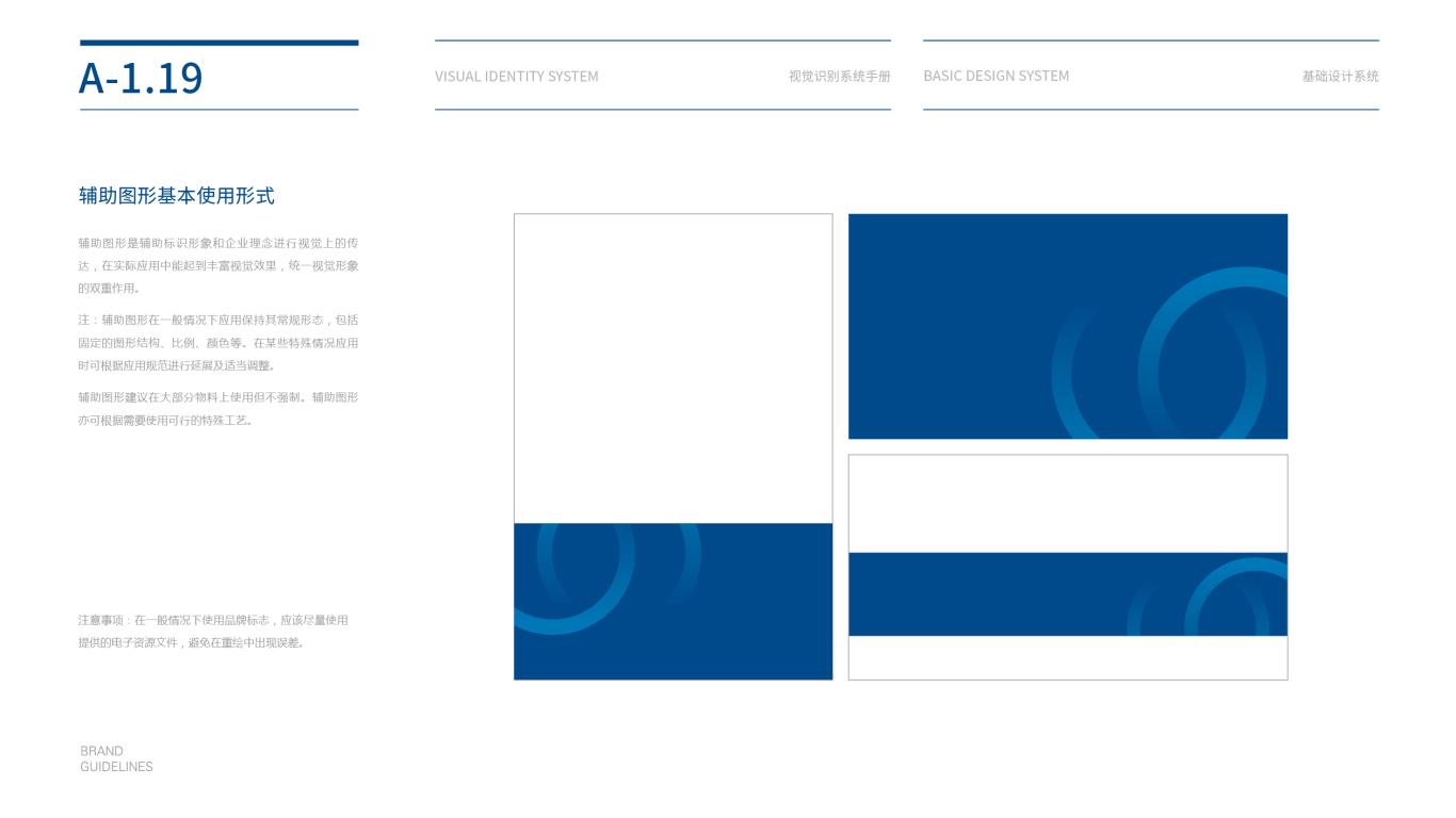 金卡智能信息科技集团VI设计中标图20