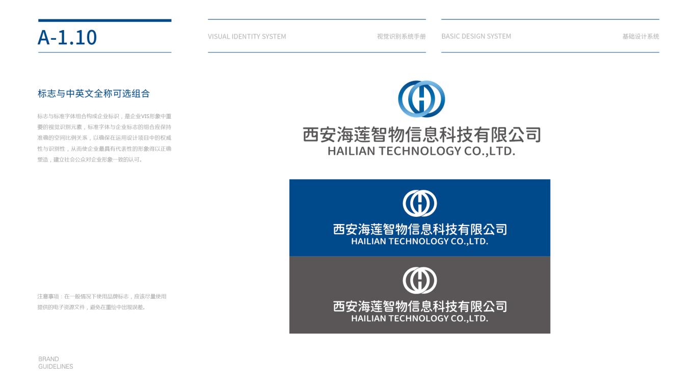 金卡智能信息科技集团VI设计中标图11