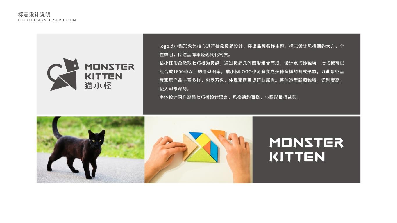 貓小怪家居百貨用品LOGO設計中標圖7