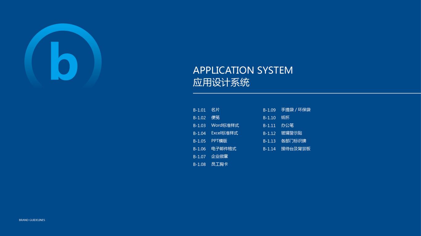 金卡智能信息科技集团VI设计中标图28