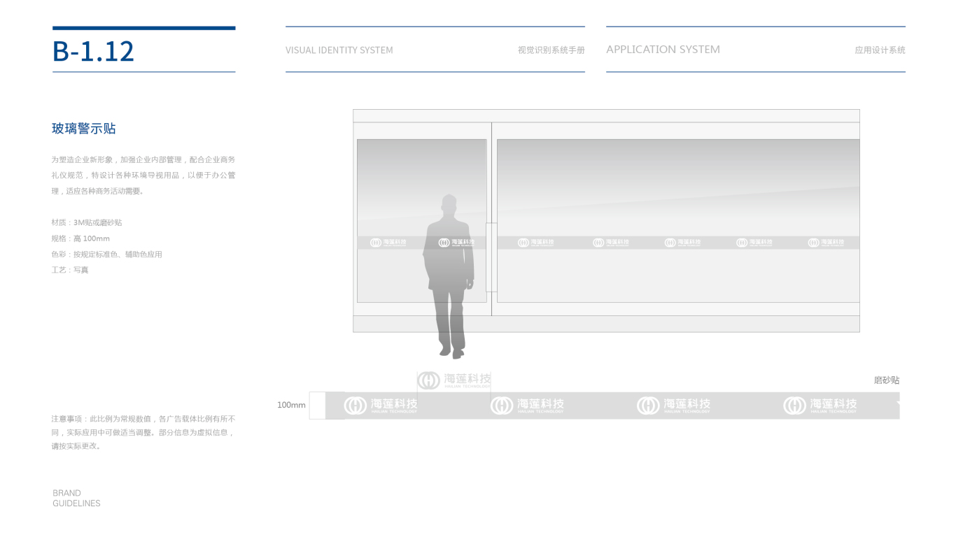 金卡智能信息科技集团VI设计中标图43