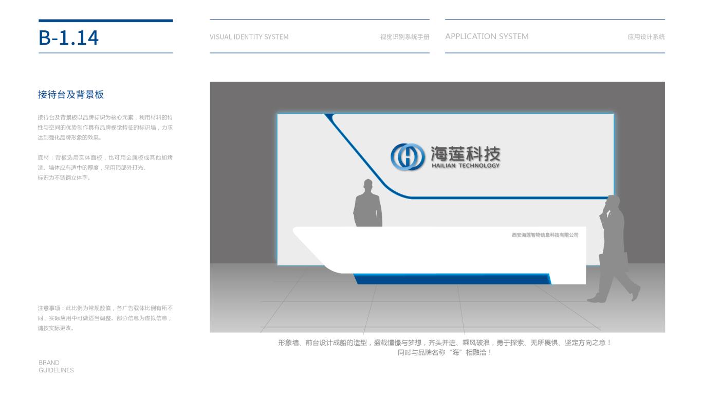 金卡智能信息科技集团VI设计中标图45
