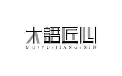 木语匠心 品牌设计