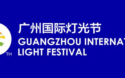 廣州國際燈光節
