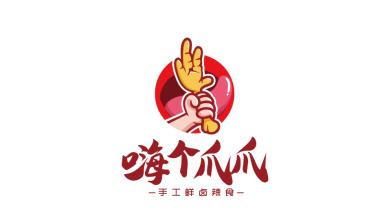 嗨个爪爪餐饮品牌LOGO设计