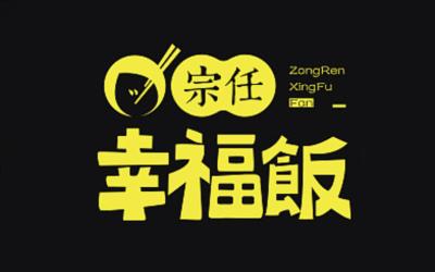 宗任幸福饭餐饮logo设计