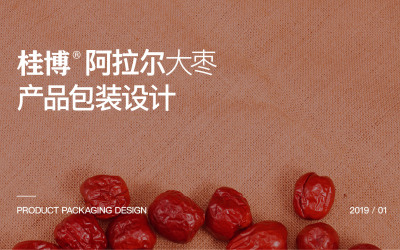 桂博阿拉爾大棗食品包裝