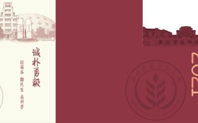 西北農林科技大學研究生錄取通知...