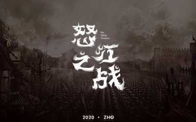 怒江之战字体设计