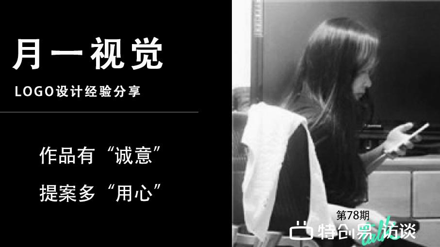 """【訪談78期】月一視覺:作品有""""誠意"""",提案多""""用心"""""""