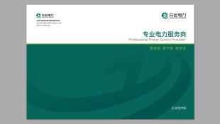 杭州萬伏電力服務有限公司電力類畫冊設計