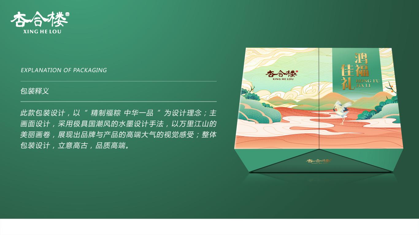 杏合楼传统中式糕点包装礼盒设计中标图1