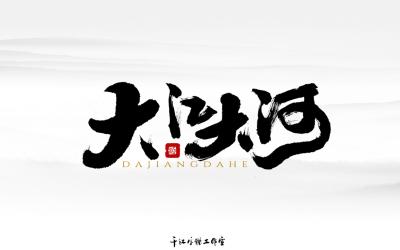 千江字体设计作品集(五十一)
