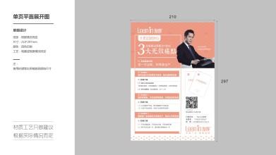 北京股格科技有限公司科技类单页设计