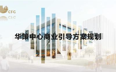 华策集团-华策中心导视设计