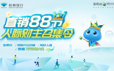 杭州银行直销88节系列长图设计