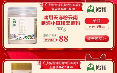 天猫38节女王盛宴APP端活动...
