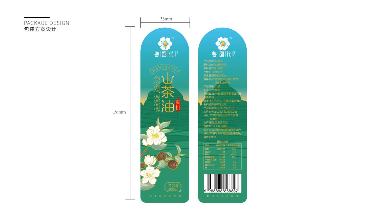 粵韻花山茶油包裝設計中標圖3