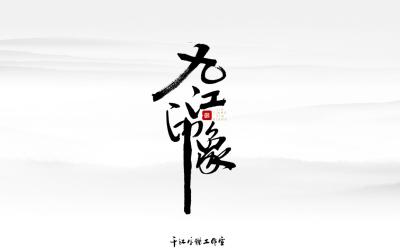 千江字体设计作品集(五十二)