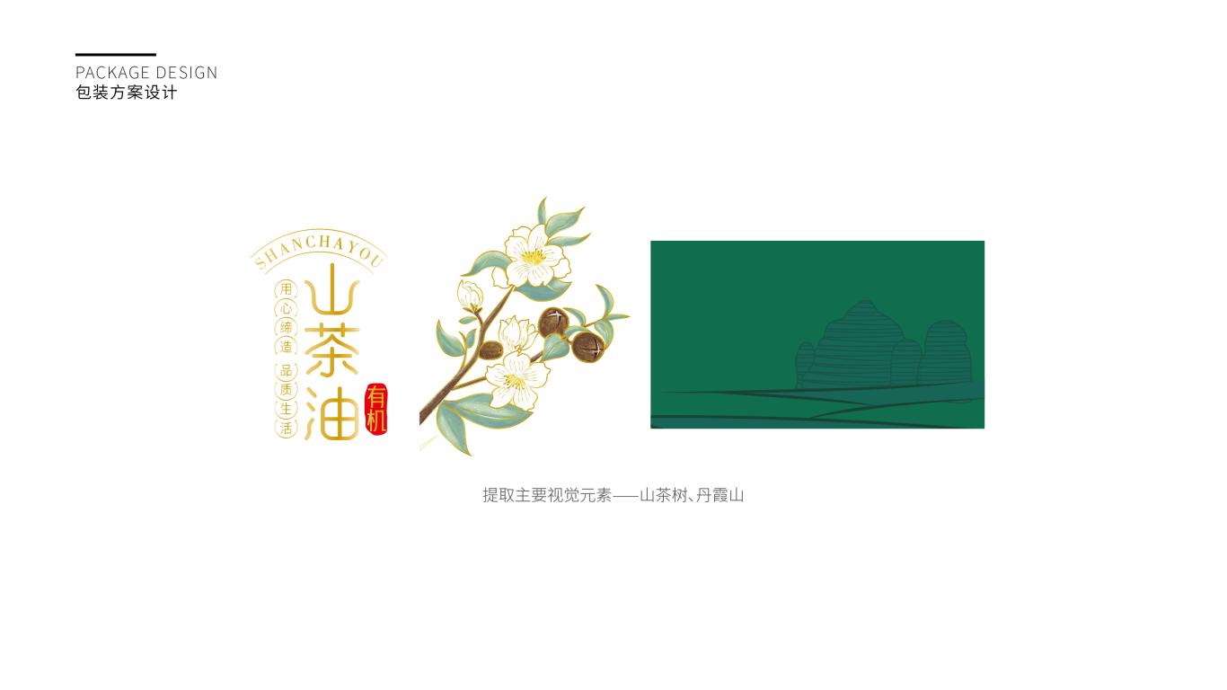 粵韻花山茶油包裝設計中標圖4