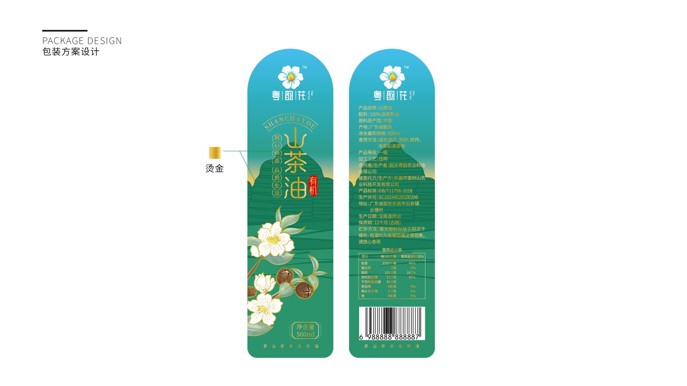 粵韻花山茶油包裝設計中標圖5