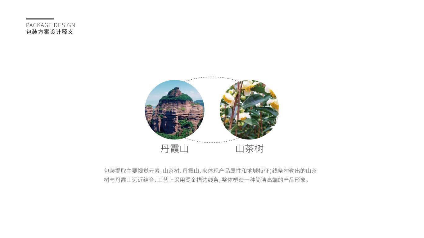 粵韻花山茶油包裝設計中標圖1