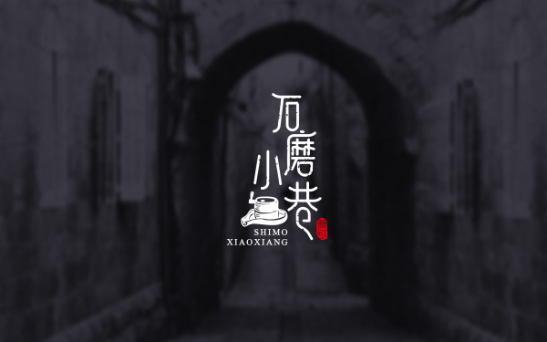 石墨小巷   餐饮logo设计