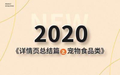 2020詳情頁總結篇之寵物食品