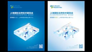 国际清洁展览类海报设计