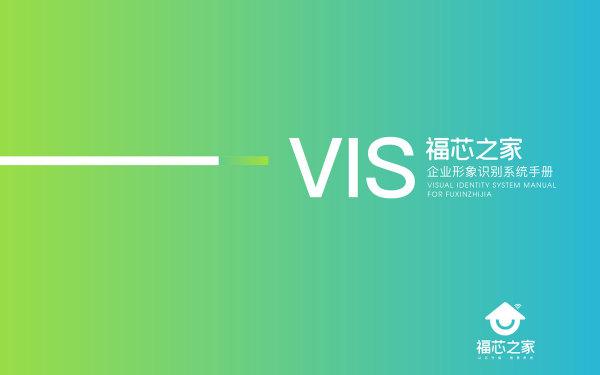智能生活服务品牌/福心之家/VI设计