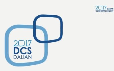 dcs2017品牌设计