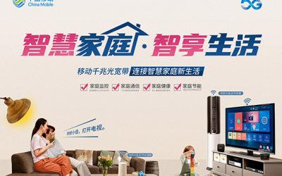移动家庭智能海报