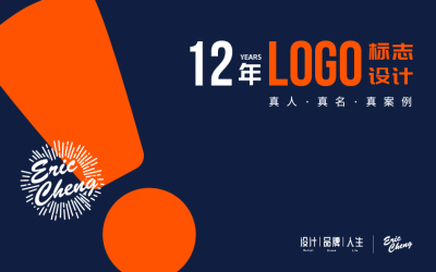 专注设计12年-LOGO标志设...