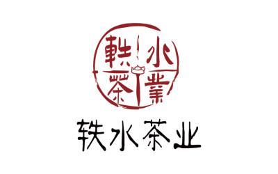 軼水茶業logo設計