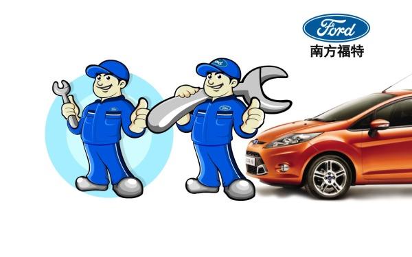 深圳市中汽南方投资集团有限公司 南方福特吉祥物