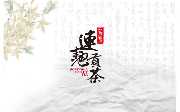 北京广天智恒文化传媒有限公司 连翘贡茶包装设计