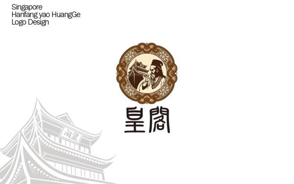 新加坡 皇阁 汉方堂中药 LOGO设计