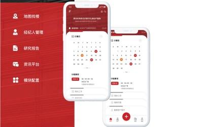 戴德梁行B2B APP UI design