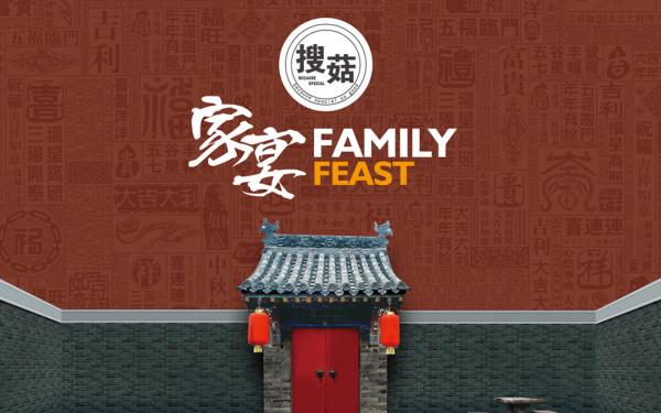 金珠满江农业有限公司 搜菇家宴系列食品包装