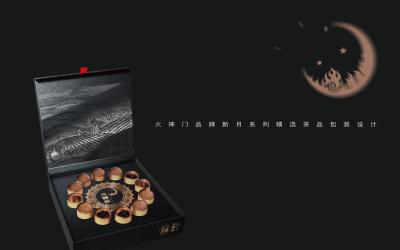 火神门品牌新月系列精选茶品包装...