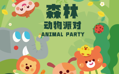 森林動物派對商業插畫設計