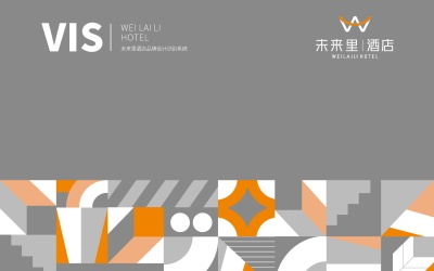 未来里酒店品牌VI设计