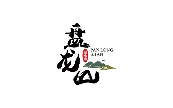 盘龙山大米品牌logo设计
