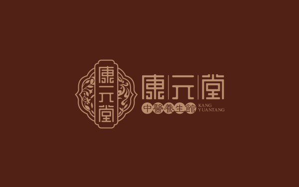 康元堂logo设计