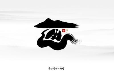 千江字体设计作品集(五十五)