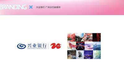 兴业银行-广州分行20周年lo...