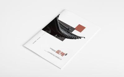 古建筑修缮画册设计企业宣传册设...