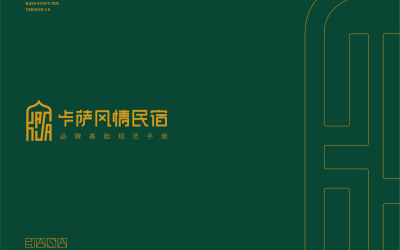 卡薩風情民宿VI設計