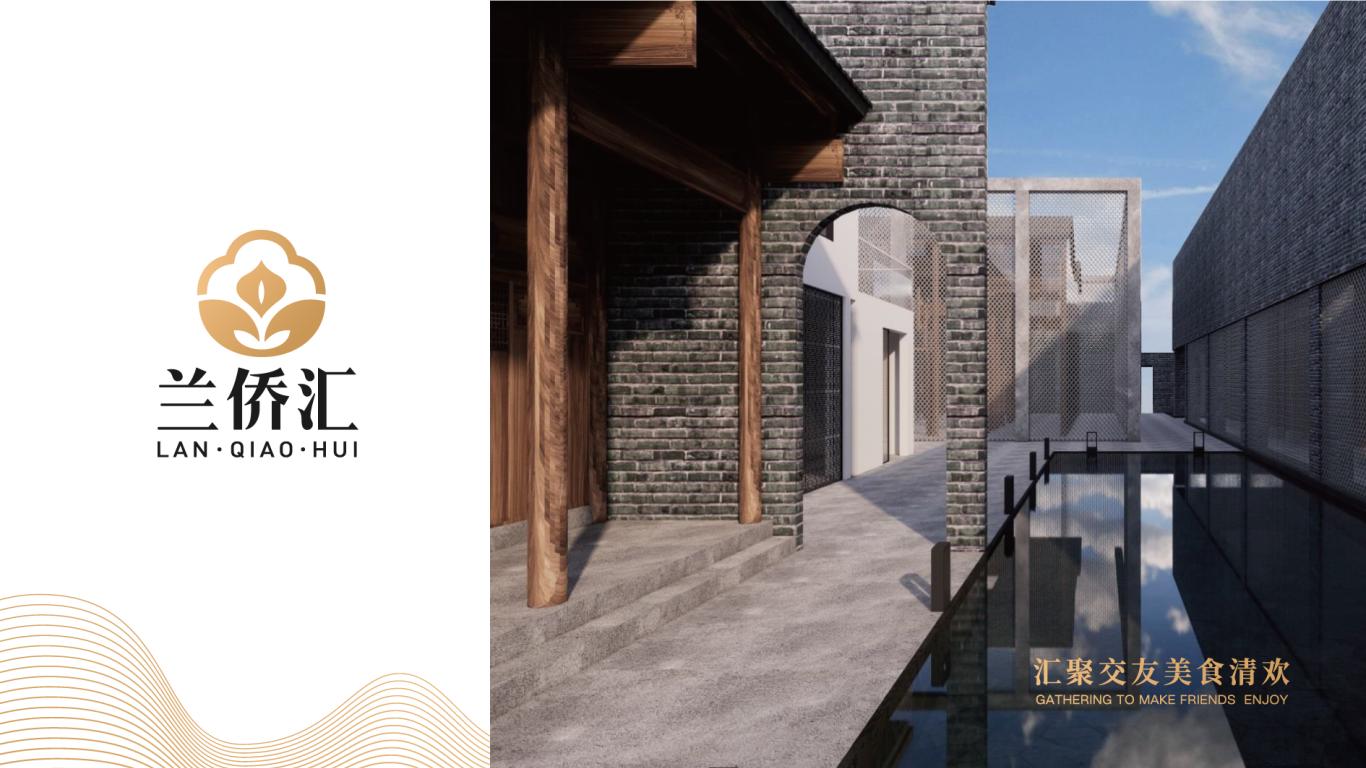 安徽斌峰六家畈酒店管理有限公司餐厅会所logo设计中标图3